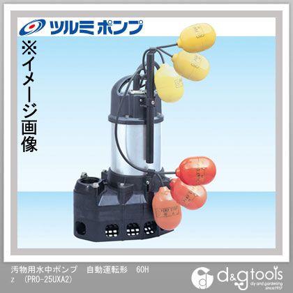 ツルミポンプ/鶴見製作所 汚物用水中ポンプ 自動運転形 60Hz 245x182x371 (PRO-25UXA2)