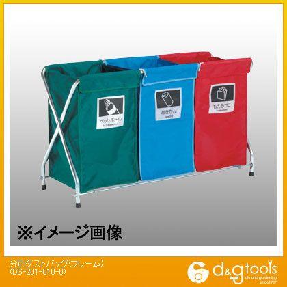 テラモト 分別ダストバッグ(フレーム)  DS-201-010-0