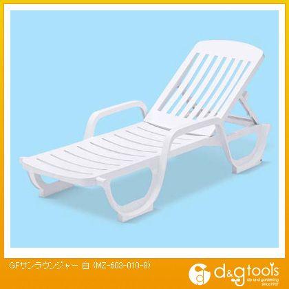 テラモト GFサンラウンジャー(ガーデンベンチ) 白 (MZ-603-010-8)