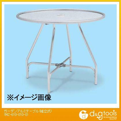 テラモト ガーデンアルミテーブル(組立式) (MZ-610-010-0)