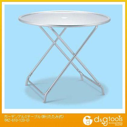 テラモト ガーデンアルミテーブル(折りたたみ式) (MZ-610-120-0)