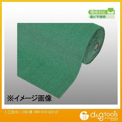 テラモト 人工芝HC-200 緑 (MR-019-422-0)