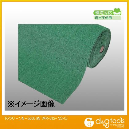 テラモト TOグリーンN-5000 緑 91cm巾×20m乱 (MR-012-720-0)
