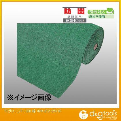 テラモト TOグリーンP-300 緑 91cm巾×20m乱 MR-012-220-0