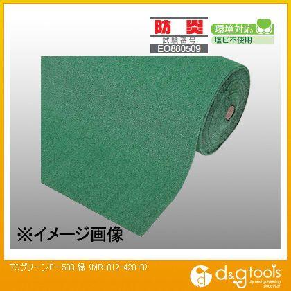 テラモト TOグリーンP-500 緑 MR-012-420-0