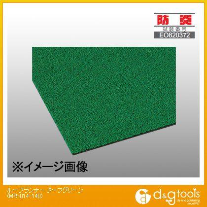 テラモト ループランナー ターフグリーン 91cm巾×20m MR-014-140
