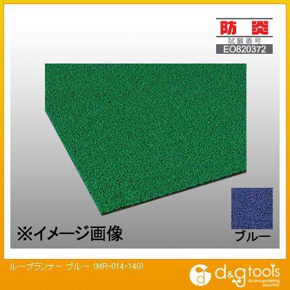 テラモト ループランナー ブルー 91cm巾×20m MR-014-140