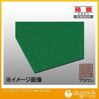 テラモト ループランナー ブラウン 91cm巾×20m MR-014-140