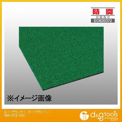 テラモト ループランナー ターフグリーン 182cm巾×20m MR-014-150