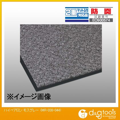 テラモト ハイペアロン防塵用マット モスグレー 900×1200mm MR-038-044-5