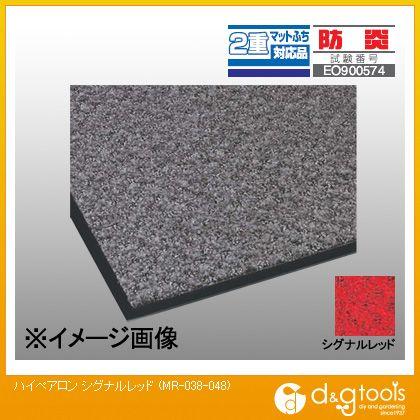 テラモト ハイペアロン 防塵用マット シグナルレッド 900×1800mm MR-038-048-2