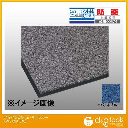 テラモト ハイペアロン 防塵用マット コバルトブルー 900×1800mm MR-038-048-3