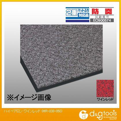 テラモト ハイペアロン 防塵用マット ワインレッド 1500×1800mm MR-038-050-5