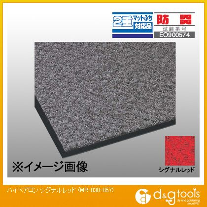 テラモト ハイペアロン 防塵用マット シグナルレッド 100cm×20m MR-038-057-2