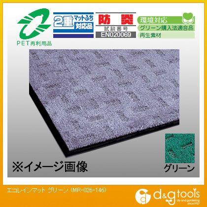 テラモト エコレインマット グリーン 900×1500mm MR-026-146