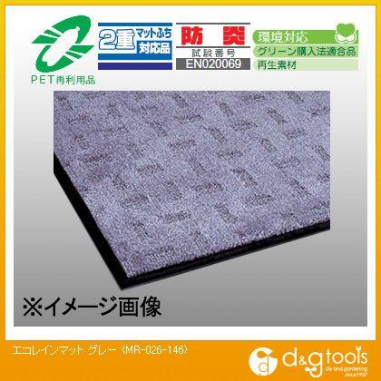 テラモト エコレインマット グレー 900×1500mm MR-026-146