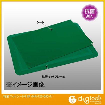 テラモト 粘着マットシートG 緑 600×900mm MR-123-640-1