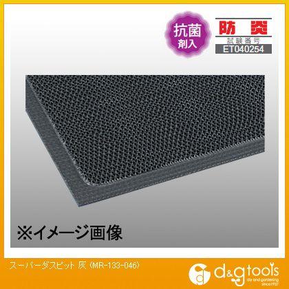 テラモト スーパーダスピット 灰 900×1500mm MR-133-046