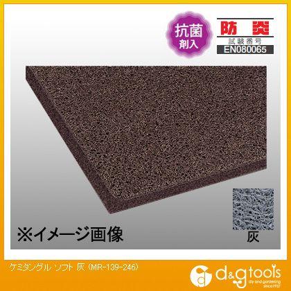 テラモト ケミタングル ソフト 灰 900×1500mm MR-139-246