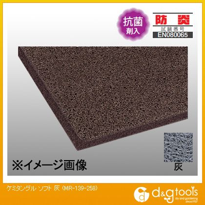 テラモト ケミタングル ソフト 灰 120cm×6m MR-139-258
