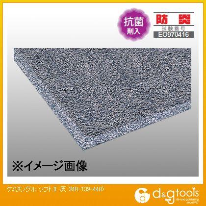 テラモト ケミタングル ソフトII 灰 900×1800mm MR-139-448