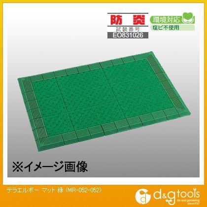 テラモト テラエルボー マット 緑 900×1500mm (MR-052-052)