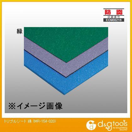 テラモト トリプルシート 緑 1m巾×20m (MR-154-020)