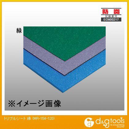 テラモト トリプルシート 緑 1m巾×20m MR-154-120