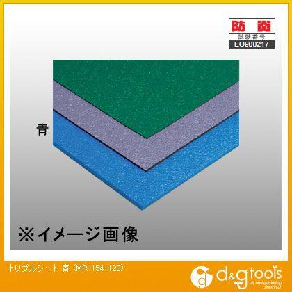 テラモト トリプルシート 青 1m巾×20m MR-154-120