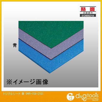 テラモト トリプルシート 青 1m巾×10m MR-154-210