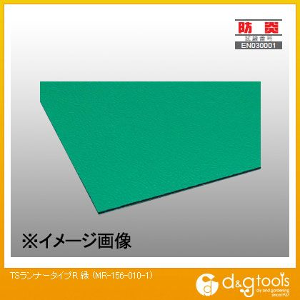 テラモト TSランナータイプR 緑 1m×10m MR-156-010-1