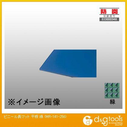 テラモト ビニール長マット 平板 緑 (MR-141-256)
