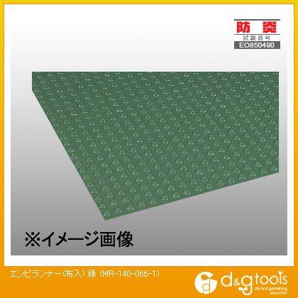 テラモト エンビランナー(布入) 緑 MR-140-066-1