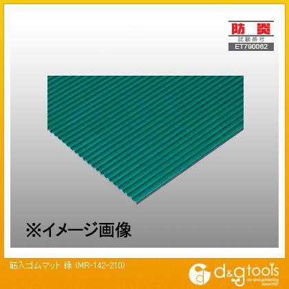 テラモト 筋入ゴムマット 緑 厚さ5mm 1m巾×20m MR-142-210