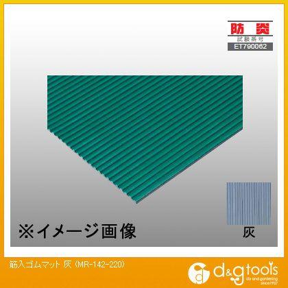 テラモト 筋入ゴムマット 灰 厚さ5mm 1.2m巾×20m MR-142-220