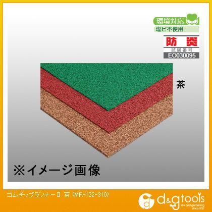 テラモト ゴムチップランナーII 茶 MR-132-310
