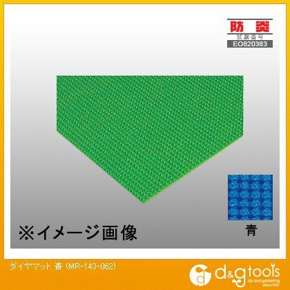テラモト ダイヤマット 青 MR-143-062