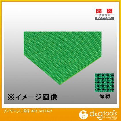 テラモト ダイヤマット 深緑 1m巾×10m MR-143-062