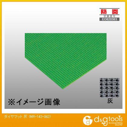 テラモト ダイヤマット 灰 MR-143-062