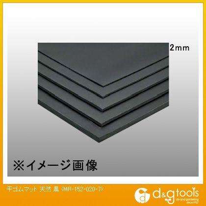 テラモト 平ゴムマット 天然(黒) 1m幅×20m MR-152-020-7