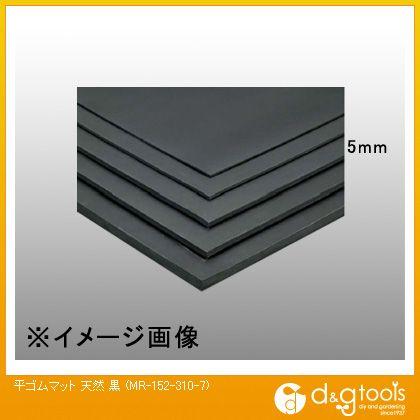 テラモト 平ゴムマット 天然(黒) 1m幅×10m (MR-152-310-7)