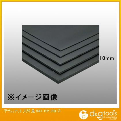 テラモト 平ゴムマット 天然(黒) 1m幅×10m MR-152-810-7