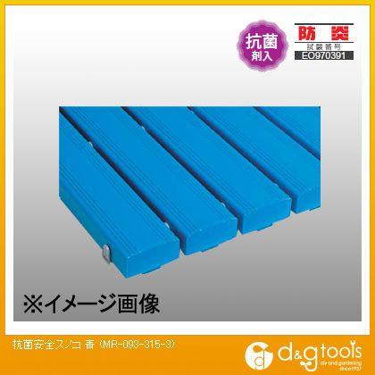 テラモト 抗菌安全スノコ400×1810mm青組立品 MR-093-315-3