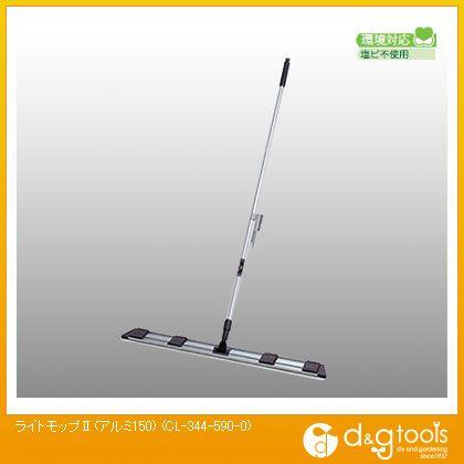 テラモト ライトモップ290cm  CL-344-590-0