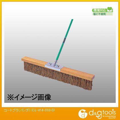 テラモト コートブラシ(シダ)  CL-414-018-0