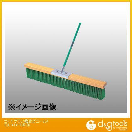 テラモト コートブラシ(塩化ビニール)  CL-414-115-0