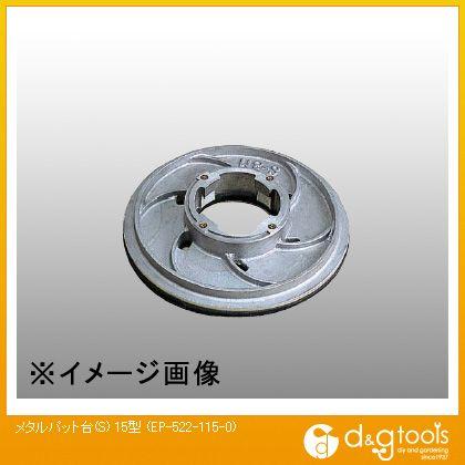 テラモト メタルパット台(S) 15型  EP-522-115-0