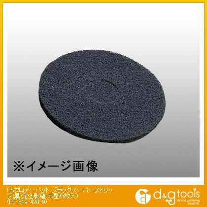 テラモト USフロアーパット ブラックスーパーストリップ完全剥離 20型 黒 (EP-519-420-9) 5枚