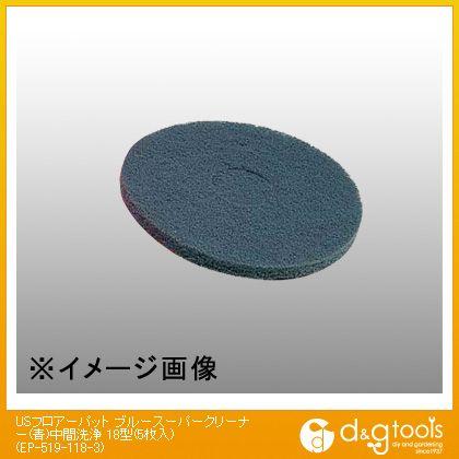 テラモト USフロアーパット ブルースーパークリーナー中間洗浄 18型 青 (EP-519-118-3) 5枚