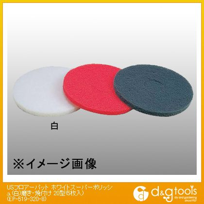 テラモト USフロアーパット ホワイトスーパーポリッシュ磨き・焼付け 20型 白 (EP-519-320-8) 5枚